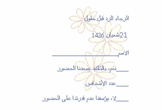 بطاقة RSVP لضيف زفاف