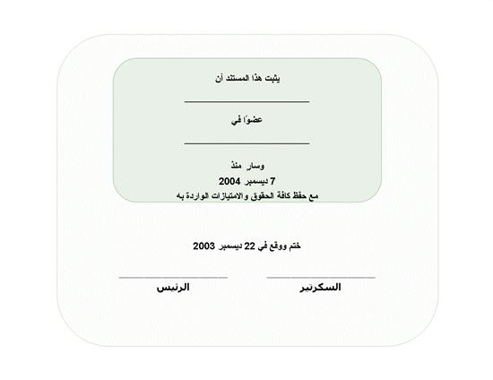 شهادة عضوية