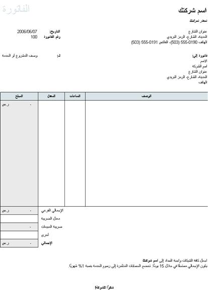 فاتورة الخدمات مع حساب الضريبة
