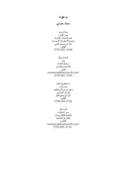 قائمة المراجع