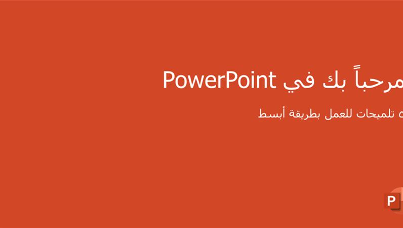 مرحباً بك في PowerPoint