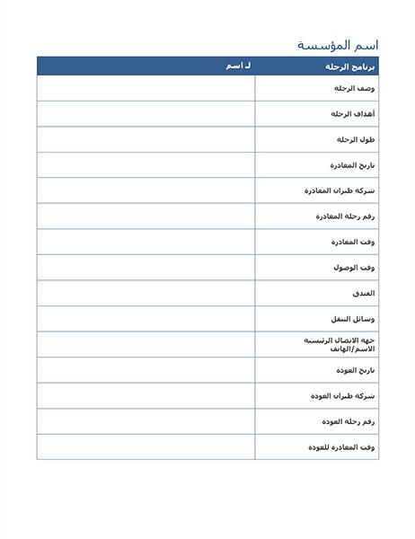 برنامج رحلة العمل مع جدول الاجتماع