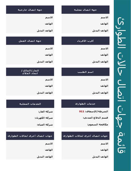 قائمة جهات الاتصال لحالات الطوارئ