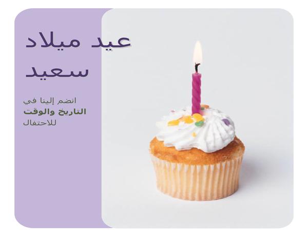 نشرة إعلانية لدعوة حفل عيد ميلاد (مع كيك)