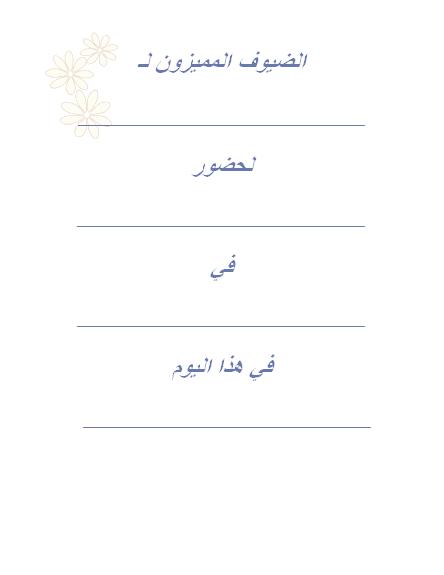 دفتر الضيوف المدعوين إلى المناسبات الخاصة