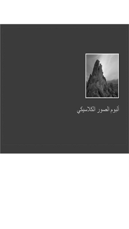 ألبوم الصور الكلاسيكي