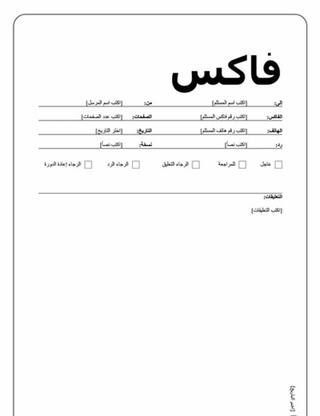 صفحة غلاف فاكس (تصميم بسيط)
