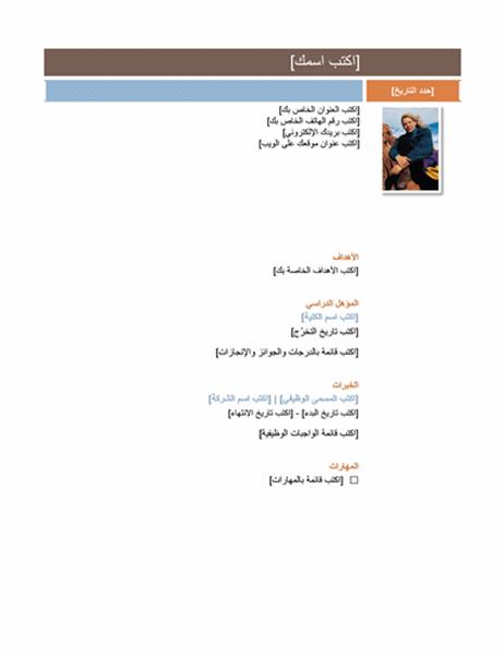 Currículo (diseño Intermedio)