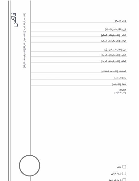 صفحة غلاف فاكس (تصميم مشربية)