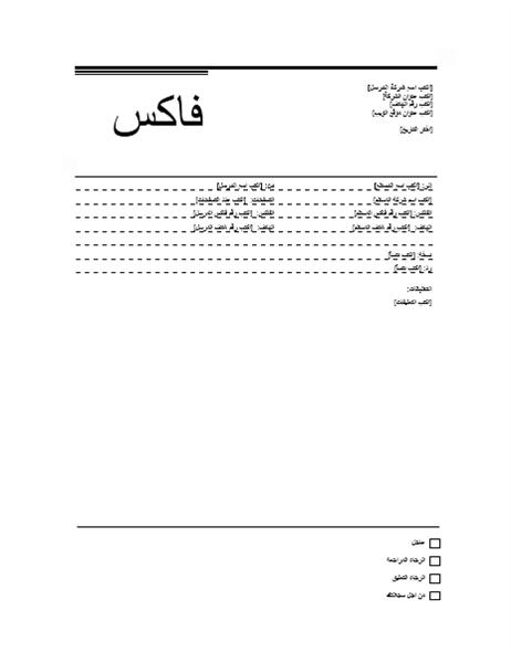 صفحة غلاف فاكس (تصميم مدني)