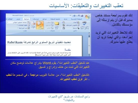 عرض تقديمي للتدريب: Word 2007—مراجعة المستندات مع تعقب التغييرات والتعليقات
