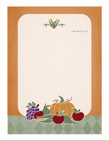 القرطاسية (تصميم الحصاد)