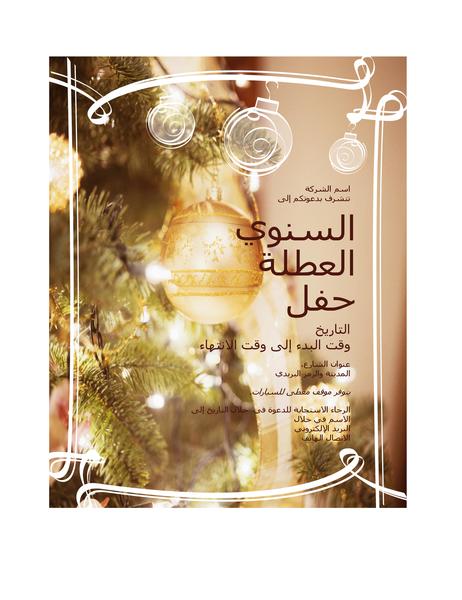 دعوة إلى حفلة بمناسبة العيد (لحدث أعمال)