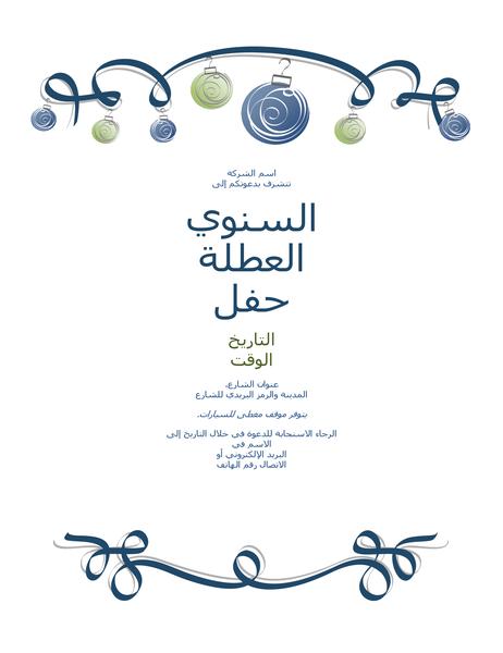 نشرة إعلانية لحفل الإجازة مع الزخارف والشريط الأزرق (تصميم رسمي)