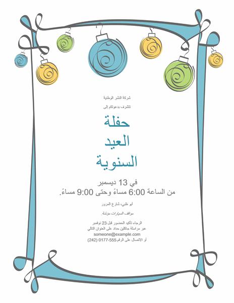 دعوة إلى حفلة بمناسبة العيد مزخرفة بزينة زرقاء وخضراء وصفراء (تصميم غير رسمي)