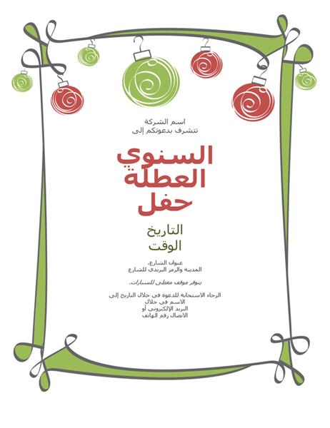 دعوة إلى حفلة بمناسبة العيد مزخرفة بزينة حمراء وخضراء (تصميم غير رسمي)