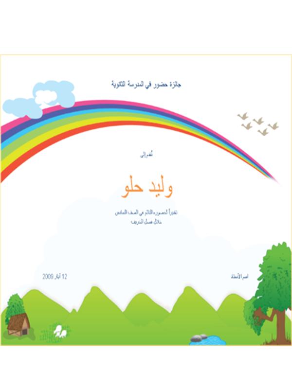جائزة حضور الطلاب (المرحلة الابتدائية)