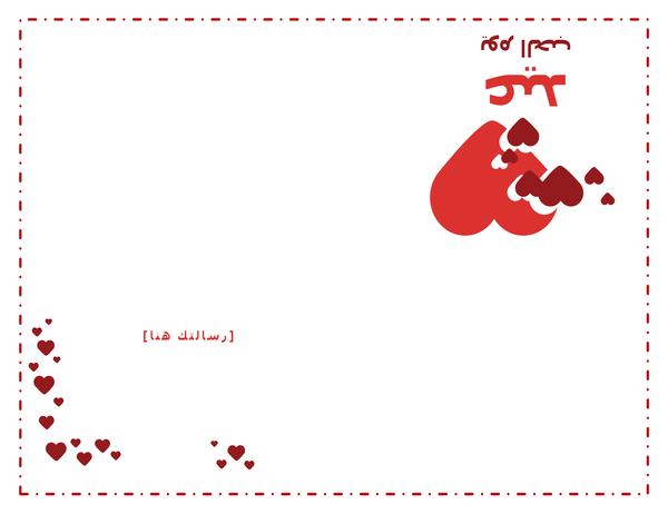بطاقة تهاني عيد الحب (فارغ من الداخل)
