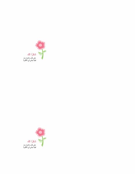 بطاقة شكر (تصميم الأزهار)