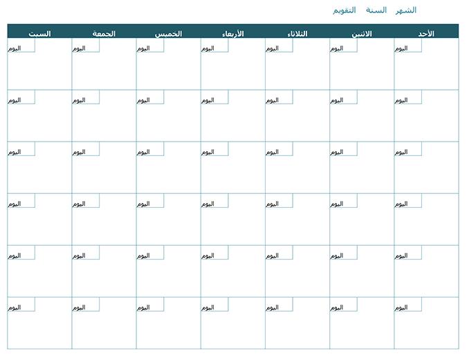 تقويم شهري فارغ