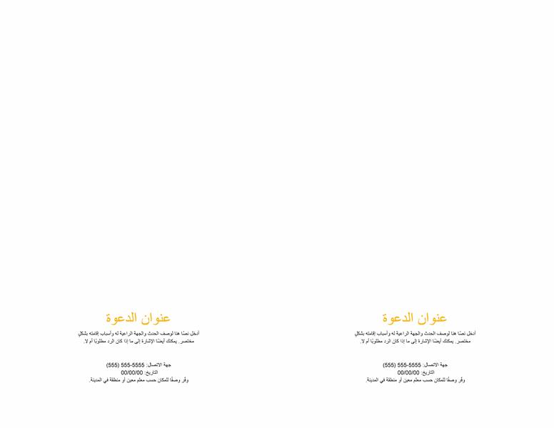 الدعوة (تصميم الشمس والرمال)
