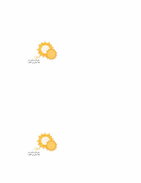 بطاقة شكر (تصميم الشمس والرمال)