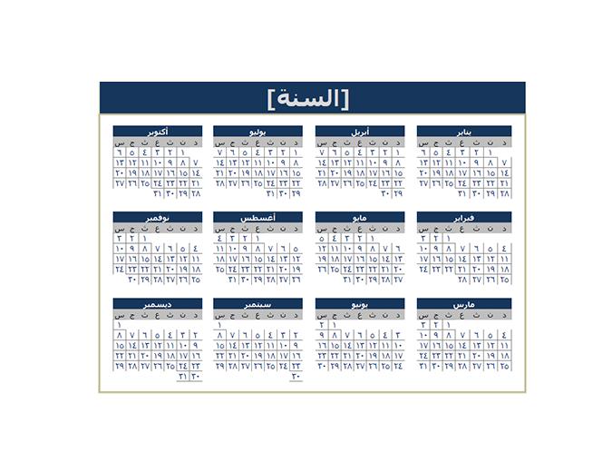 التقويم (لأي سنة)