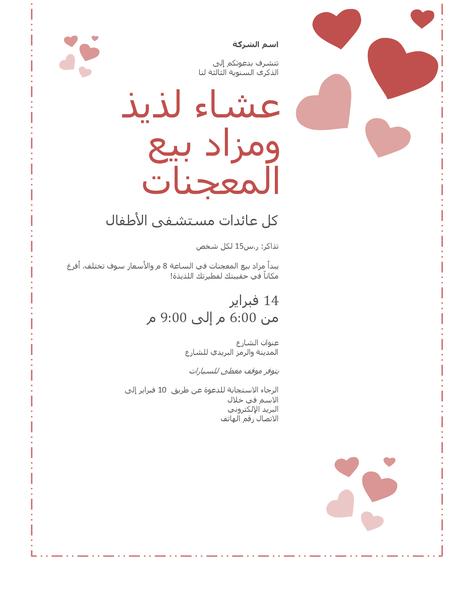 دعوة لحضور مزاد بيع معجنات عيد الحب اللذيذة