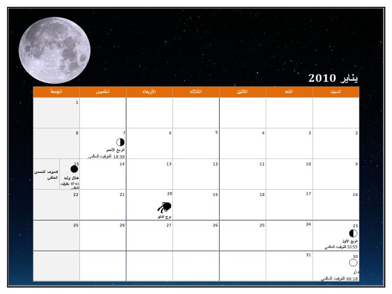 التقويم القمري لعام 2010 (التوقيت العالمي)
