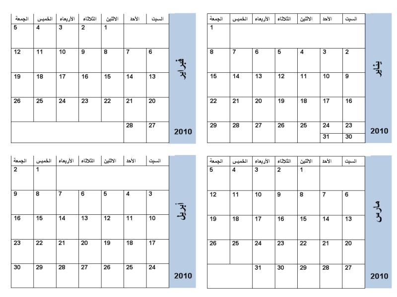 تقويم عام 2010 بإطار أزرق اللون (3 صفحات، السبت-الجمعة)