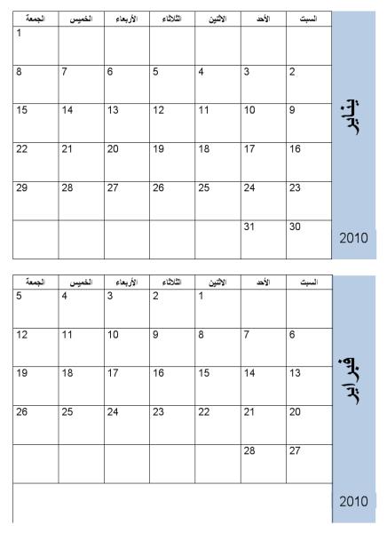 تقويم عام 2010 بإطار أزرق اللون (6 صفحات، السبت-الجمعة)