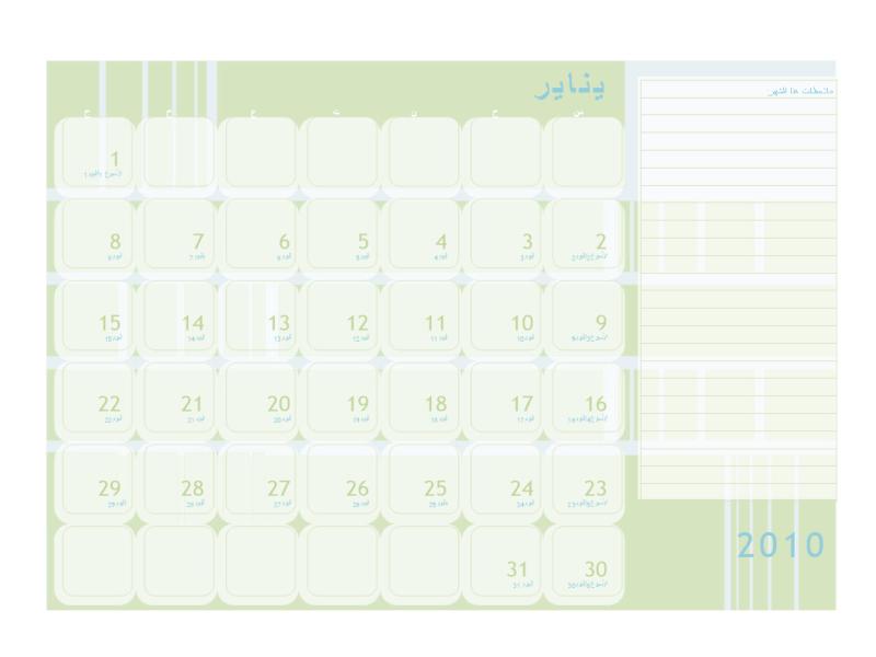 التقويم اليوليوسي لعام 2010 (الاثنين-الأحد)