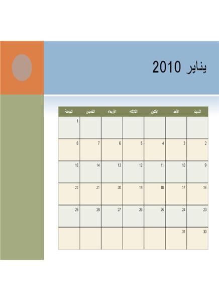 تقويم عام 2010 (السبت-الجمعة)