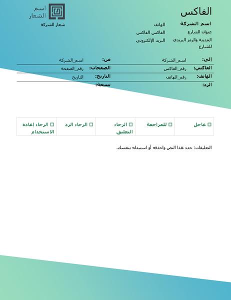 ورقة غلاف الفاكس (تصميم متدرج باللون الأخضر)