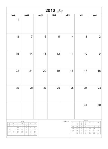 تقويم عام 2010 (تصميم أساسي، السبت-الجمعة)