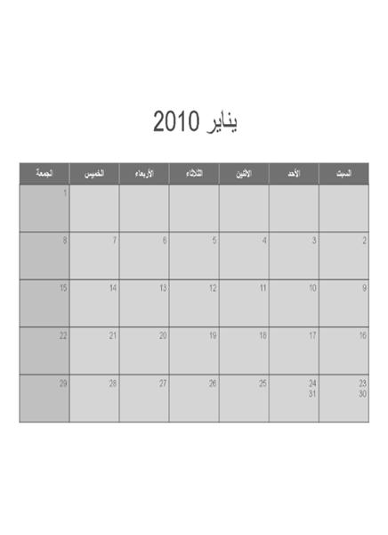 تقويم عام 2010