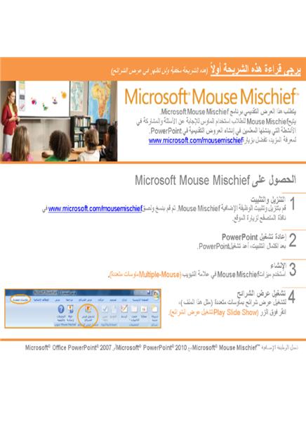 الألوان في Mouse Mischief (ESL)