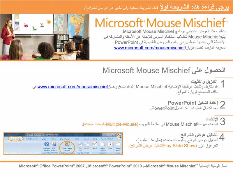 الأشكال الهندسية في Mouse Mischief
