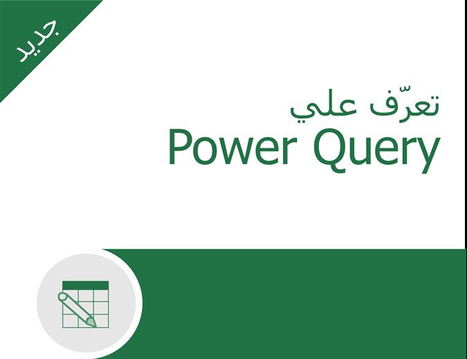 برنامج Power Query التعليمي