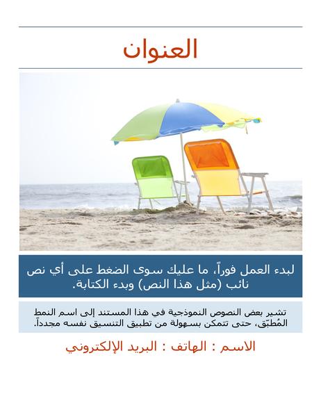 نشرة إعلانية لفصل الصيف