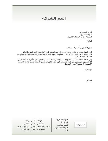 قرطاسية ورقة ذات رأسية للعمل (تصميم بسيط)