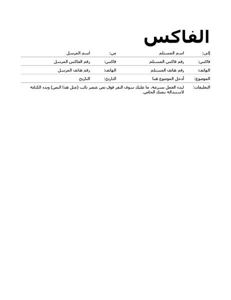 صفحة غلاف الفاكس (بالتنسيق القياسي)