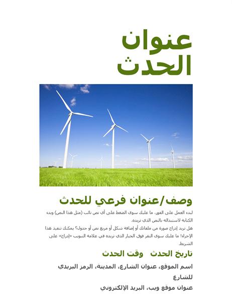 نشرة إعلانية لحدث (أخضر)