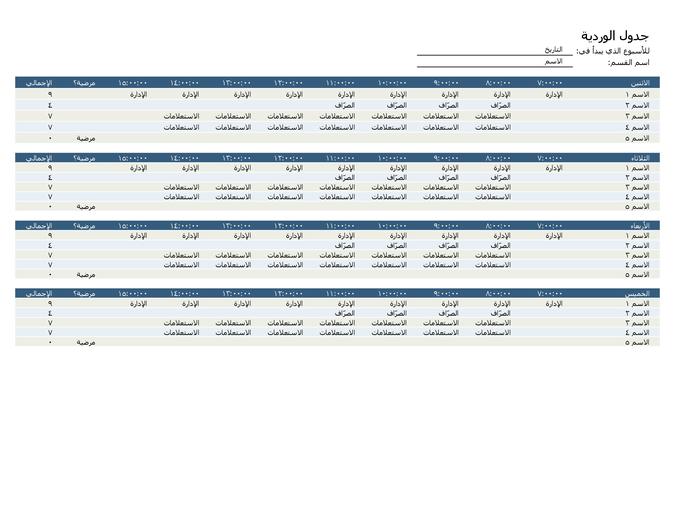 جدول ورديات الموظف