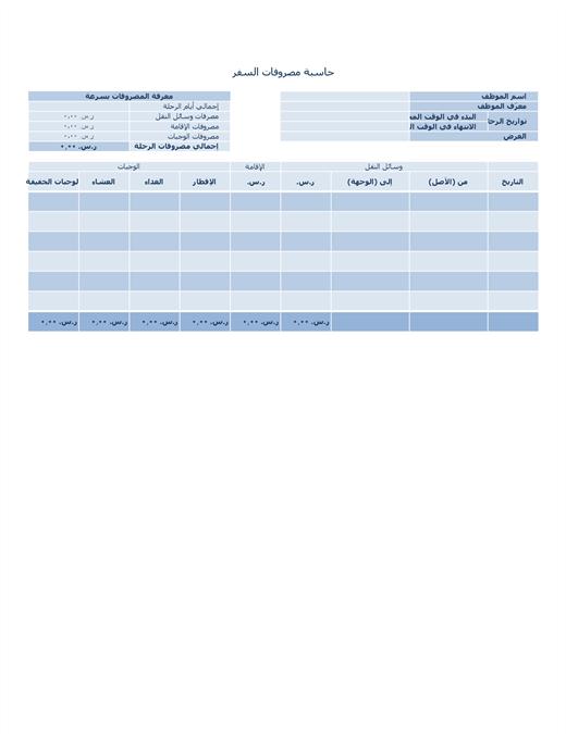 سجل مصروفات السفر