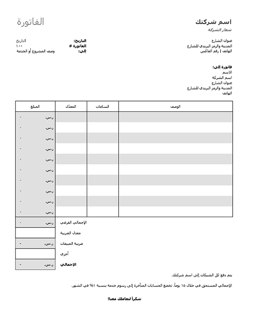 فاتورة الخدمة مع حساب الضريبة