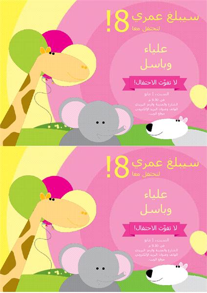 بطاقة دعوة لعيد ميلاد (تصميم للأطفال، 2 لكل صفحة)