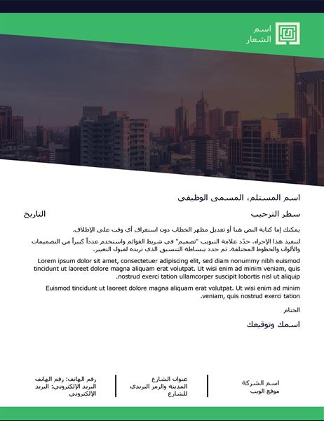 خطاب عمل (تصميم الغابة الخضراء)