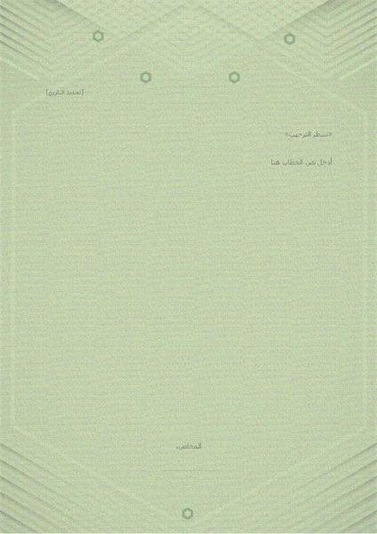قالب للخطابات الشخصية (تصميم أنيق باللونين الأخضر والرمادي)