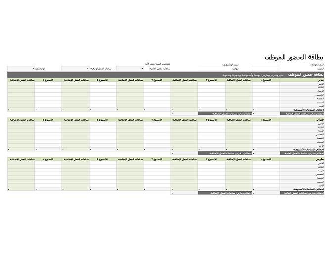 بطاقة ساعات العمل (يومية وشهرية وسنوية)
